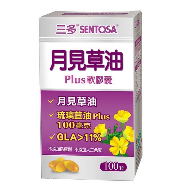 【三多】女性系列 月見草油Plus軟膠囊(100粒/盒)