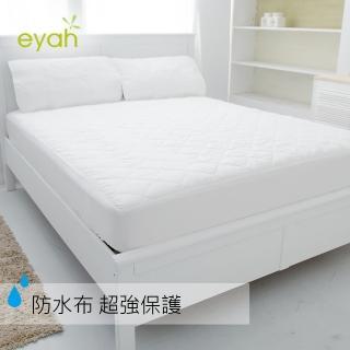 【eyah宜雅】台灣嚴選超防水舖綿QQ保潔墊-(床包式單人-3.5尺)