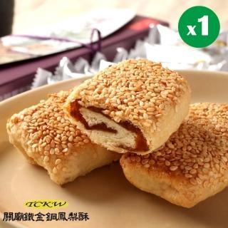 【鐵金鋼】燒餅鳳梨酥 10入/盒(蘋果日報評比冠軍!!)