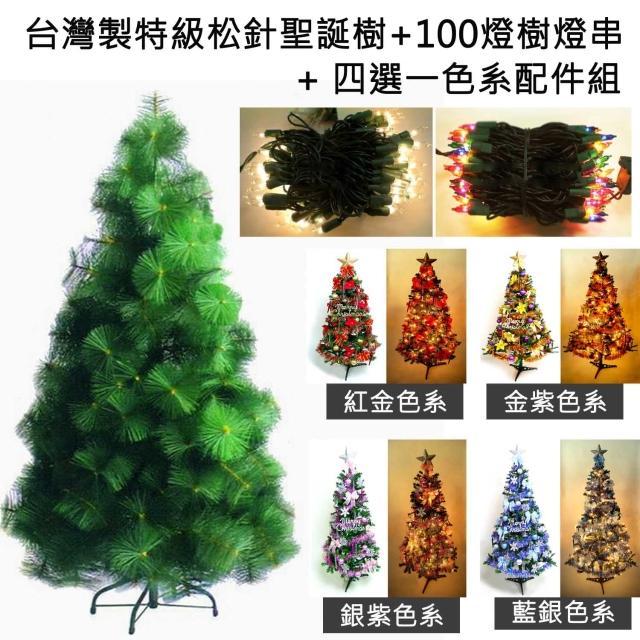 【摩達客】台灣製-10尺/10呎-300cm特級綠松針葉聖誕樹(含飾品組/含100燈鎢絲樹燈7串/本島免運費)/