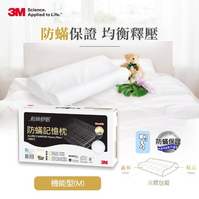 【3M】新絲舒眠 防蹣記憶枕-機能型(M)