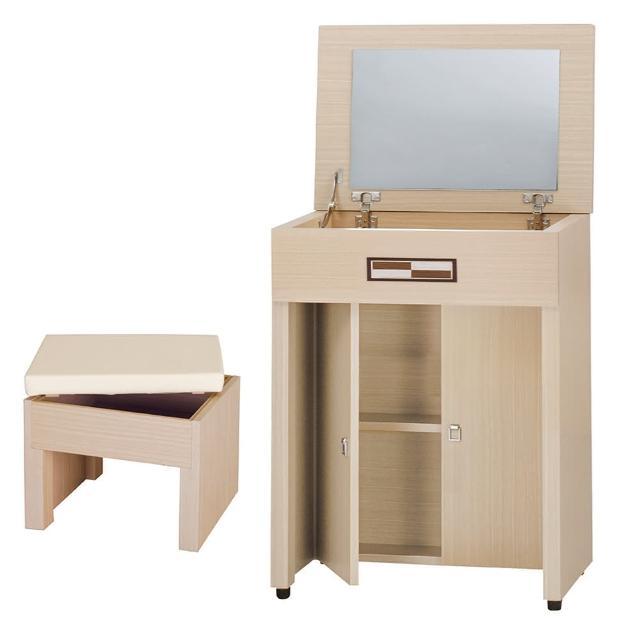 【優利亞-旺達】2尺掀鏡化妝台+椅(2色可選)