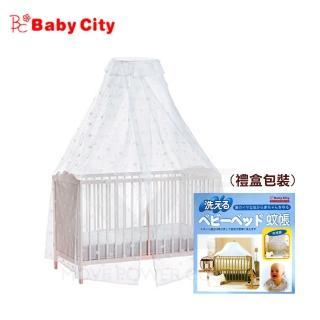 【娃娃城-BabyCity】可洗式嬰兒床蚊帳(白色)