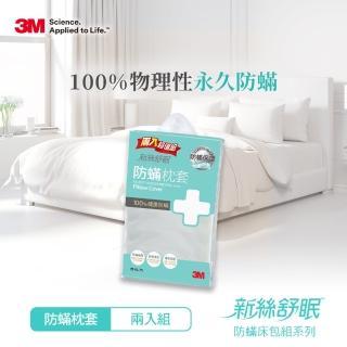 【3M】新絲舒眠 防蹣枕頭套(超值兩入組)