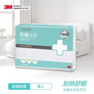 【3M】新絲舒眠 防蹣棉被套(雙人6X7)