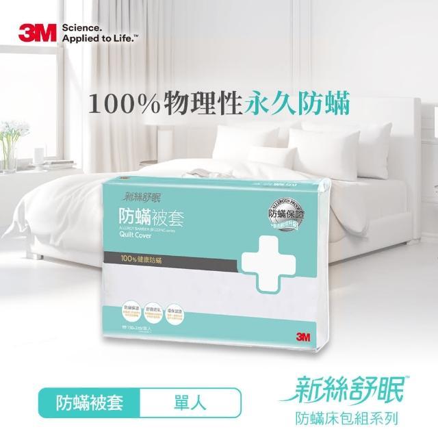 【3M】新絲舒眠 防蹣棉被套(單人5X7)
