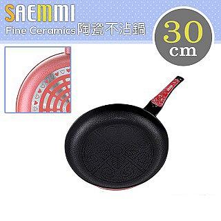 【SAEMMI】韓國陶瓷不沾平底鍋(30公分)