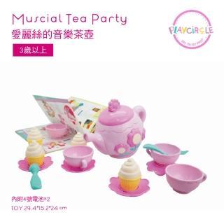 【B.Toys】愛莉絲的音樂茶壺_PlayCiRcle系列