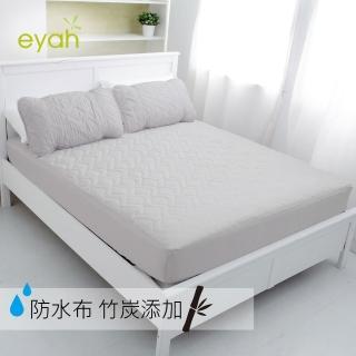 ~eyah宜雅~ 竹炭超防水舖綿QQ保潔墊~床包式單人2件組 含枕墊~1