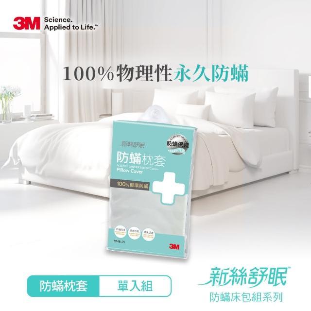 【3M】新絲舒眠 防蹣枕頭套(單入組)