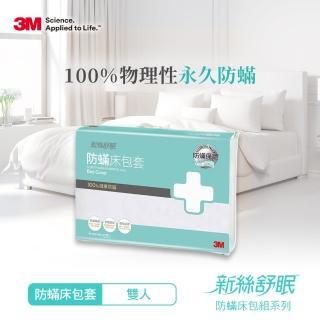 【3M】新絲舒眠防蹣床包套(雙人5X6.2)