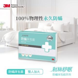 【3M】新絲舒眠 防蹣床包套(雙人加大6X6.2)