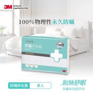 【3M】換季防疫-新絲舒眠防蹣床包套(單人3.5X6.2)