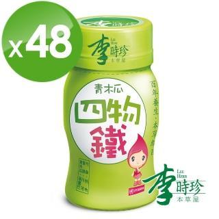 【李時珍】青木瓜四物飲48瓶