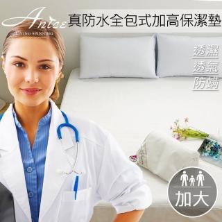 【A-nice 台灣製】100%真防水 專業物理性防? 全包式加高保潔墊(加大 6呎 / BB)