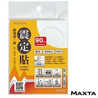 【MAXTA】震定貼科技素材Φ50mm(圓形/4枚入)