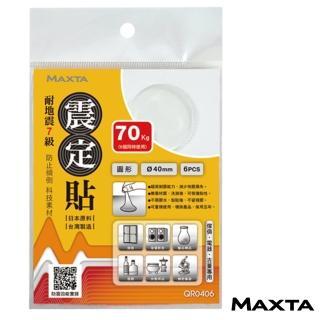 ~MAXTA~震定貼科技素材Φ40mm 圓形 6枚入