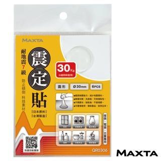 【MAXTA】震定貼科技素材Φ30mm(圓形/6枚入)
