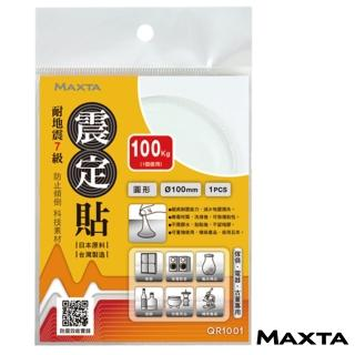 【MAXTA】震定貼科技素材Φ100mm(圓形/1枚入)