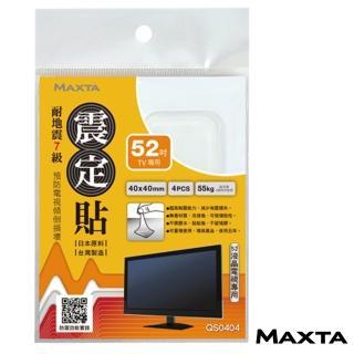 【MAXTA】震定貼抗震素材40*40mm(方形/4枚入)