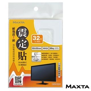 【MAXTA】震定貼抗震素材32*32mm(方形/4枚入)