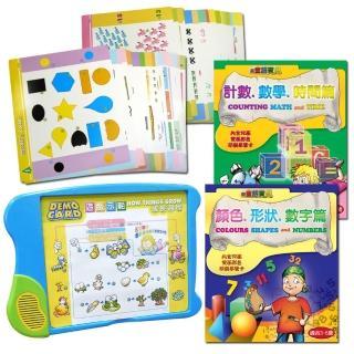 【樂兒學】新童語寶貝多元互動語音遊戲機(顏色、形狀、數學篇)