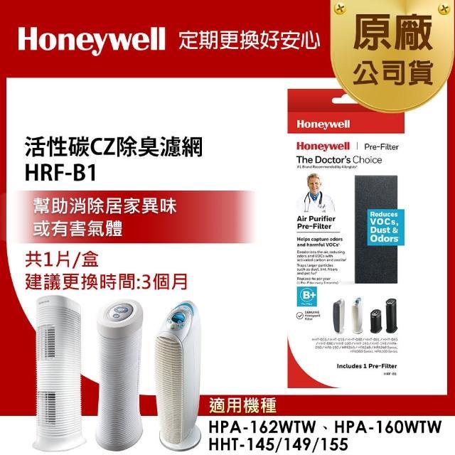 【美國Honeywell】CZ 除臭濾網HRF-B1(適用160TWD1/162WTW)