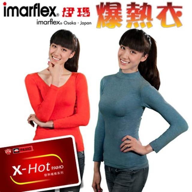 【imarflex伊瑪】時尚圓領爆熱衣 (單件)