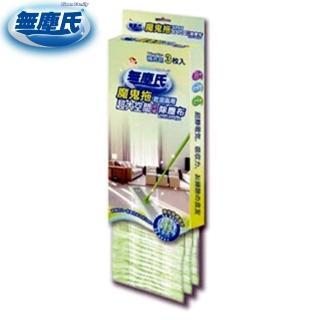 【無塵氏】無塵氏魔鬼拖乾濕兩用高效能超纖除塵布3枚入