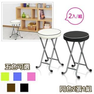 【C&B】新巧易軟座折合椅凳(二入)