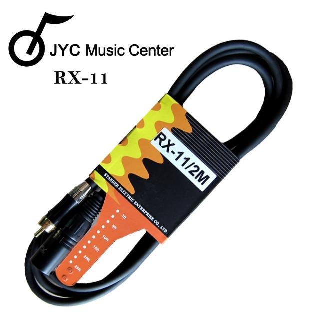 【JYC Music】JYC RX-11訊號線2M(AV公-CANON公 兩條裝!!)