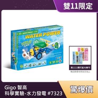 【智高Gigo】水力發電(#7323 )