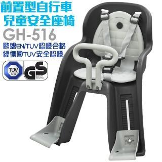 【GH-516】法拉利級前置式自行車兒童安全座椅(四色)