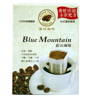 【雲谷】藍山風味濾掛式咖啡9g*5包入
