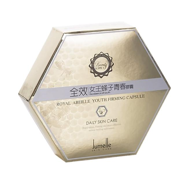 【Jumelle】女王蜂 子青春膠囊4盒組