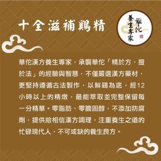 【華佗】十全滋補雞精(70g/12入)