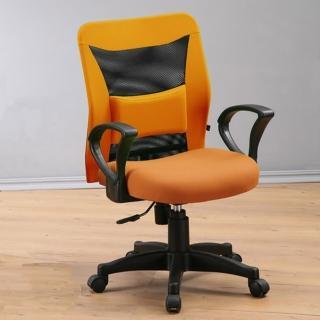 【C&B】威諾3M透氣表布護腰網布電腦椅(四色可選)