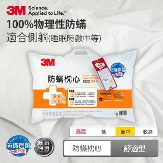 【3M】3M淨呼吸健康防蹣枕心(舒適型加厚版)