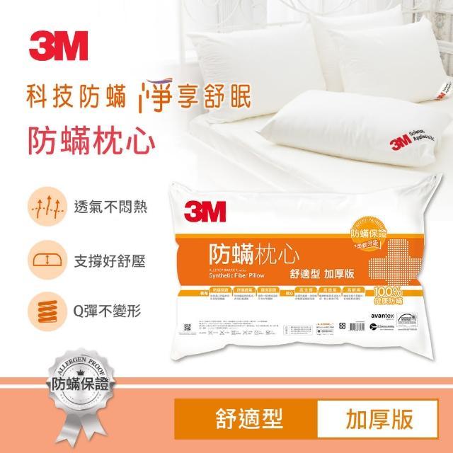 【3M】防蹣枕心-舒適型(加厚版)
