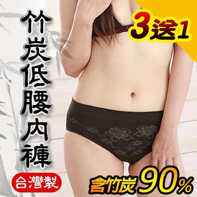 【源之氣】極品竹炭女低腰三角褲/超值3入RM-20031(黑色)