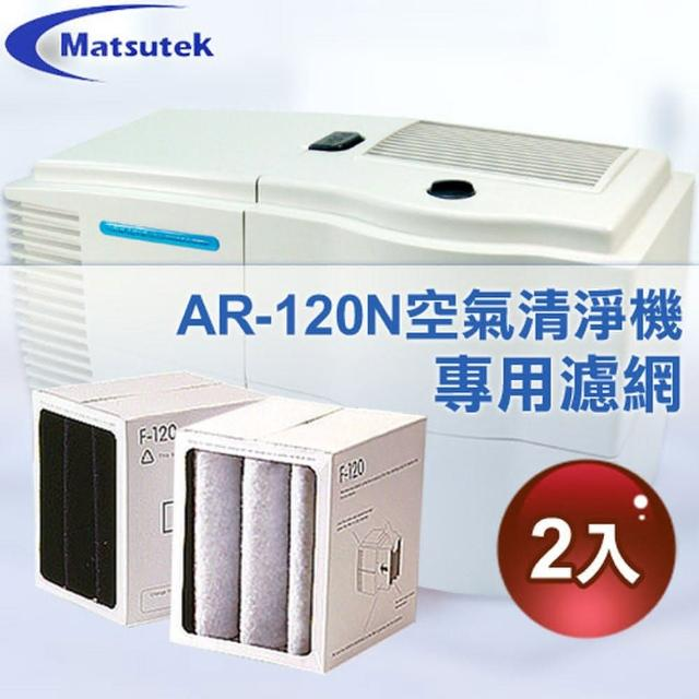 【Matsutek】空氣清淨機濾網F-120 2入(AR-120N專用濾網)