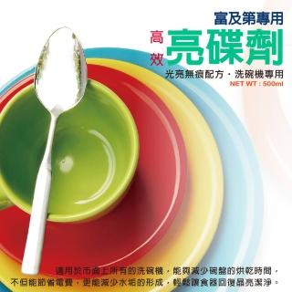【美國Frigidaire富及第】洗碗機專用高效亮碟劑-光亮無痕配方(1入組)