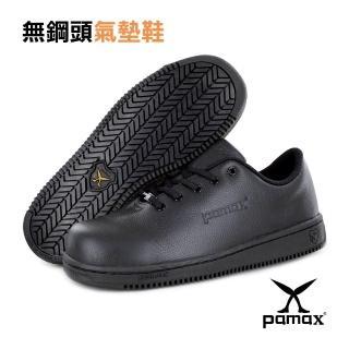 【PAMAX帕瑪斯】超彈力雙氣墊止滑鞋、廚師鞋、廚房鞋、輕量休閒工作鞋(PP07701黑 /男女尺寸)