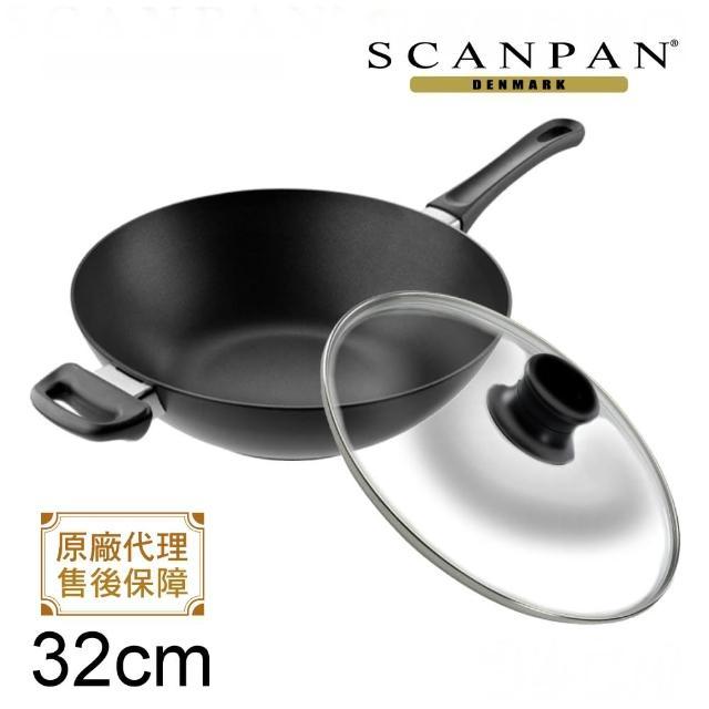 【丹麥SCANPAN】單柄炒鍋含蓋(36CM)