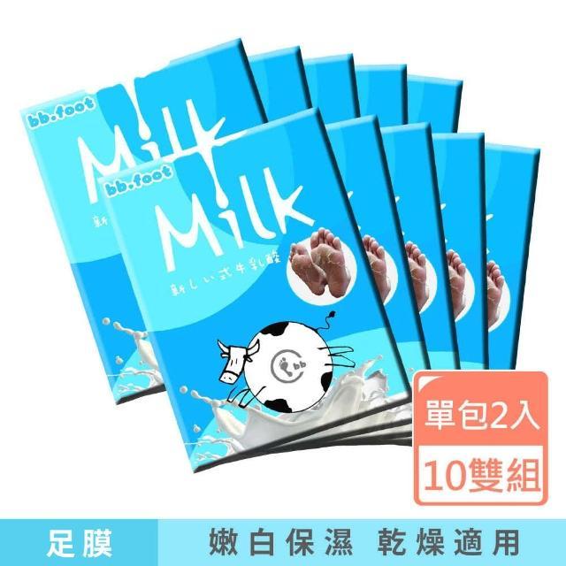 【bb.Foot】日本純天然牛奶酸去厚角質足膜(10入組)