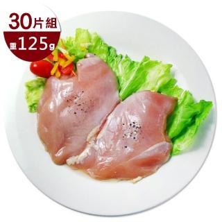 【卜蜂】去骨雞胸肉真空包30片(每包2片/250g/共15包)