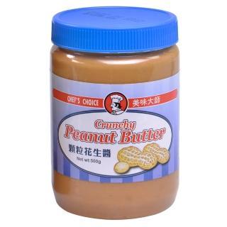 ~美味大師~顆粒花生醬^(500g^)