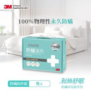 【3M】淨呼吸防蹣寢具(雙人四件組)