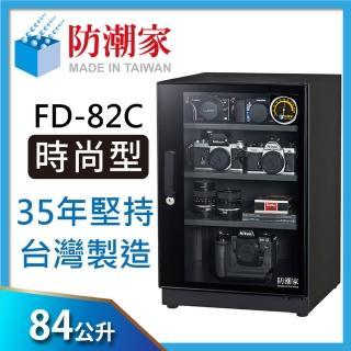 【防潮家】84公升電子防潮箱(FD-82C生活系列)/