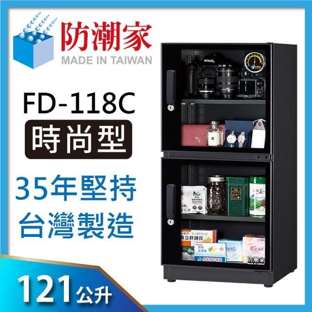 【防潮家】121公升電子防潮箱(FD-118C生活系列)/